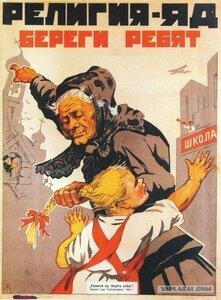 СССР против Православия