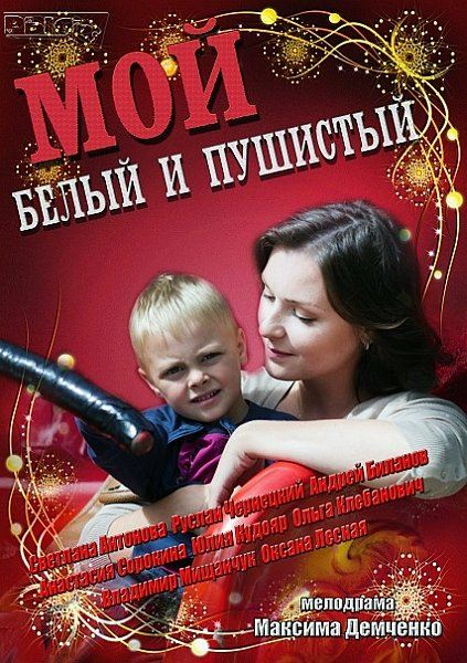 Мой милый, белый, пушистый (2013) SATRip