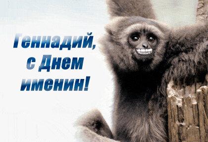 Геннадий, с Днем именин! открытка поздравление картинка