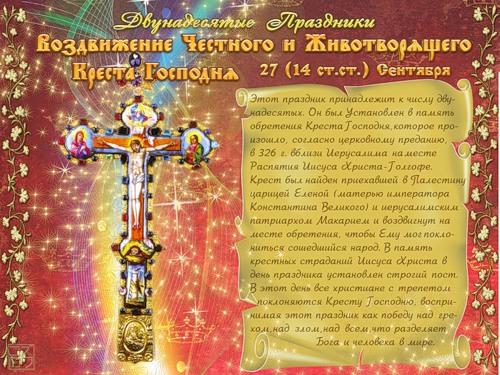 Воздвижение Креста Господня. С праздником вас