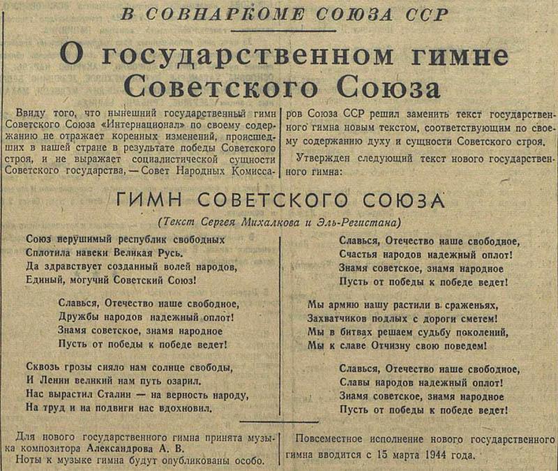 Текст гимна СССР