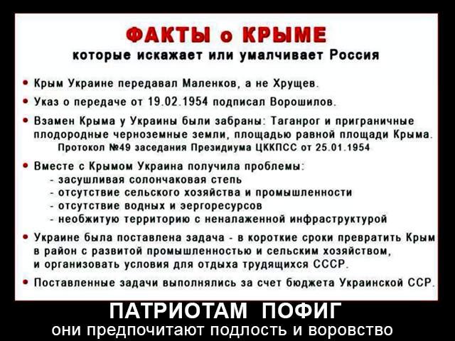 Путин создал министерство по делам Крыма и назначил главного - Цензор.НЕТ 9248