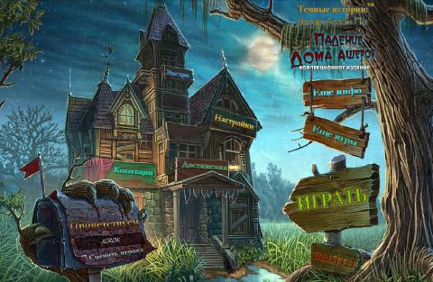 Темные истории 6. Эдгар Аллан По. Падение дома Ашеров. Коллекционное издание (Rus)