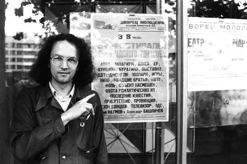 02. Фестиваль Ленинградского Рок-Клуба, 1987