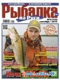 Рыбалка на Руси №9 2015