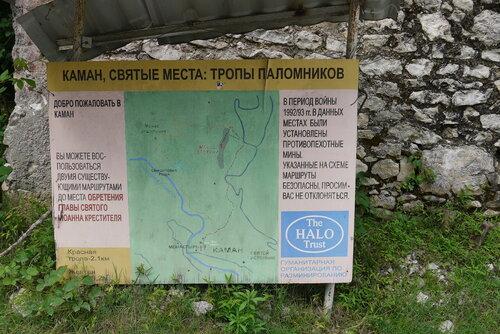 Карта для паломников