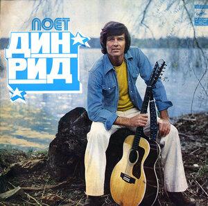 Дин Рид (1973) [М60 39165-6]