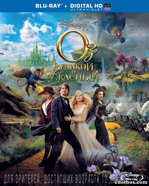 Оз: Великий и Ужасный / Oz the Great and Powerful (2013/BDRip/HDRip/3D)