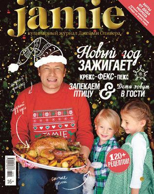 Журнала Джейми Оливера