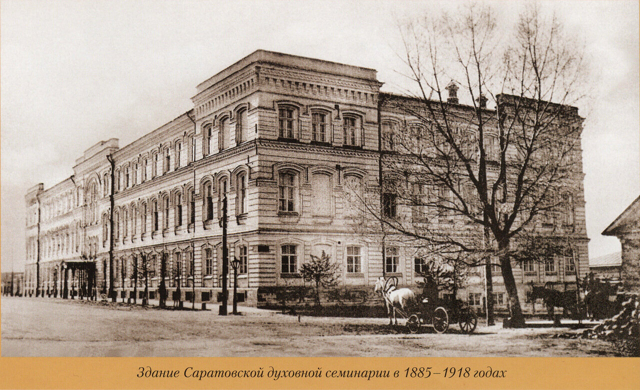 Духовная семинария в 1885-1918 годах.