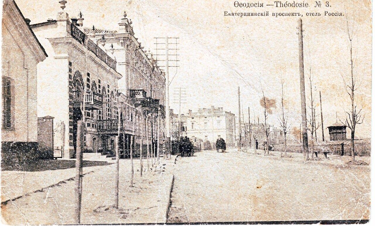 Екатерининский проспект, отель Россия