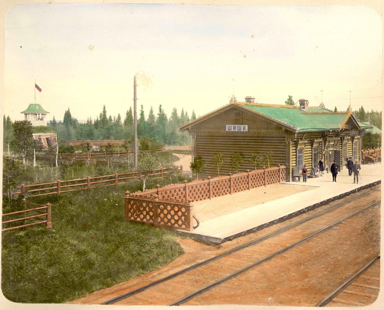 26. Станция Шиши