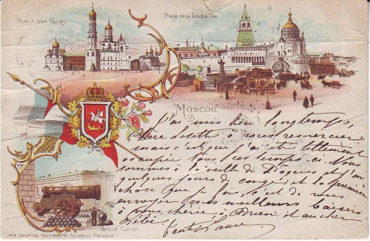 Кремль. Колокольня Ивана Великого. Царь пушка. Лубянская площадь