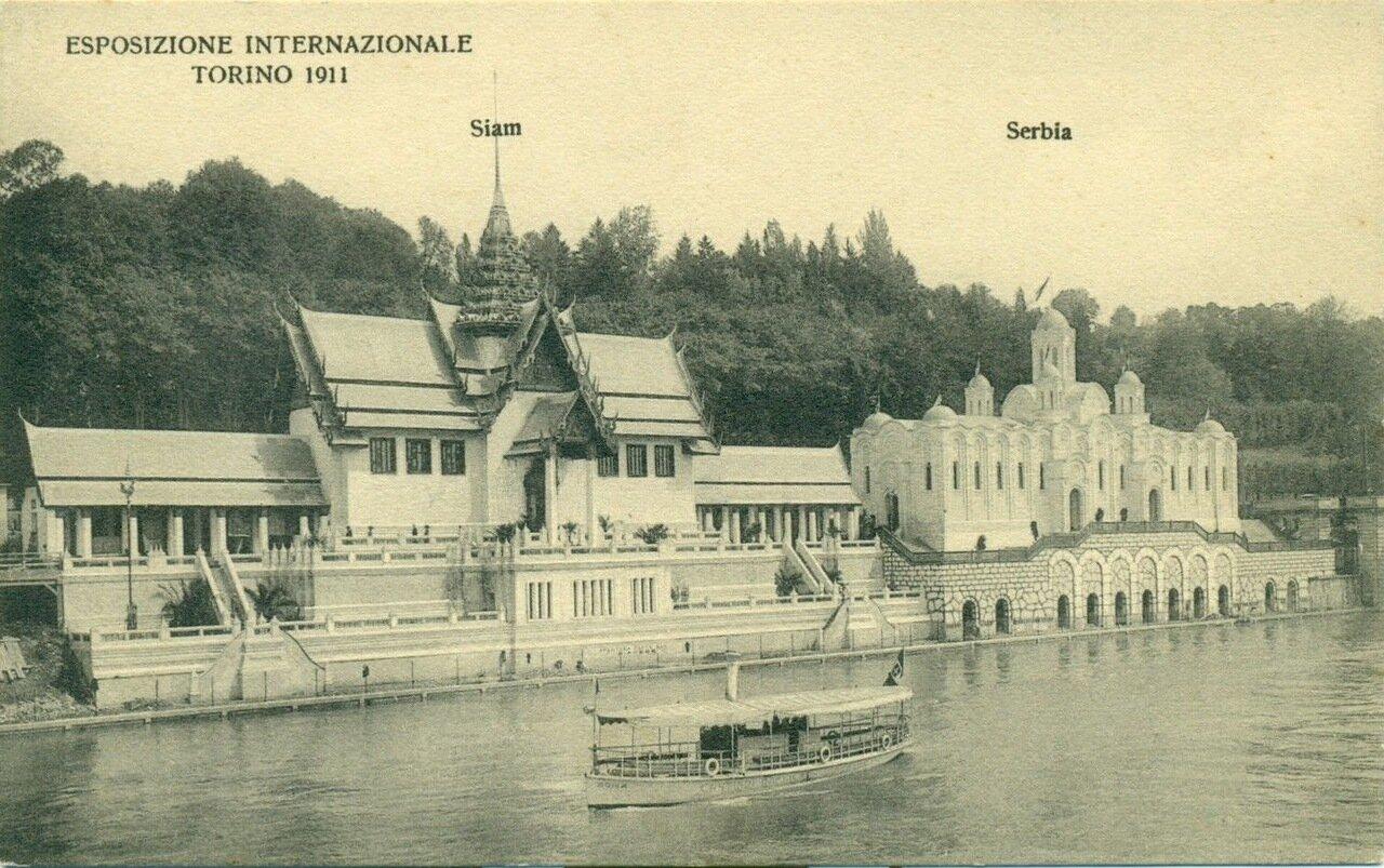 Павильоны Сиама и Сербии