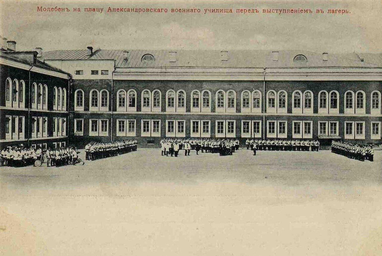 Александровское военное училище. Молебен на плацу