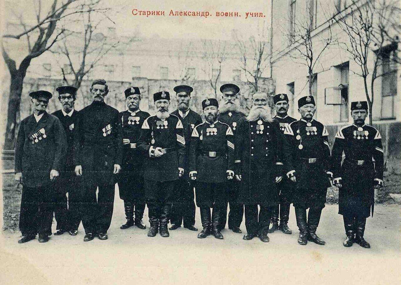 Александровское военное училище. Старики