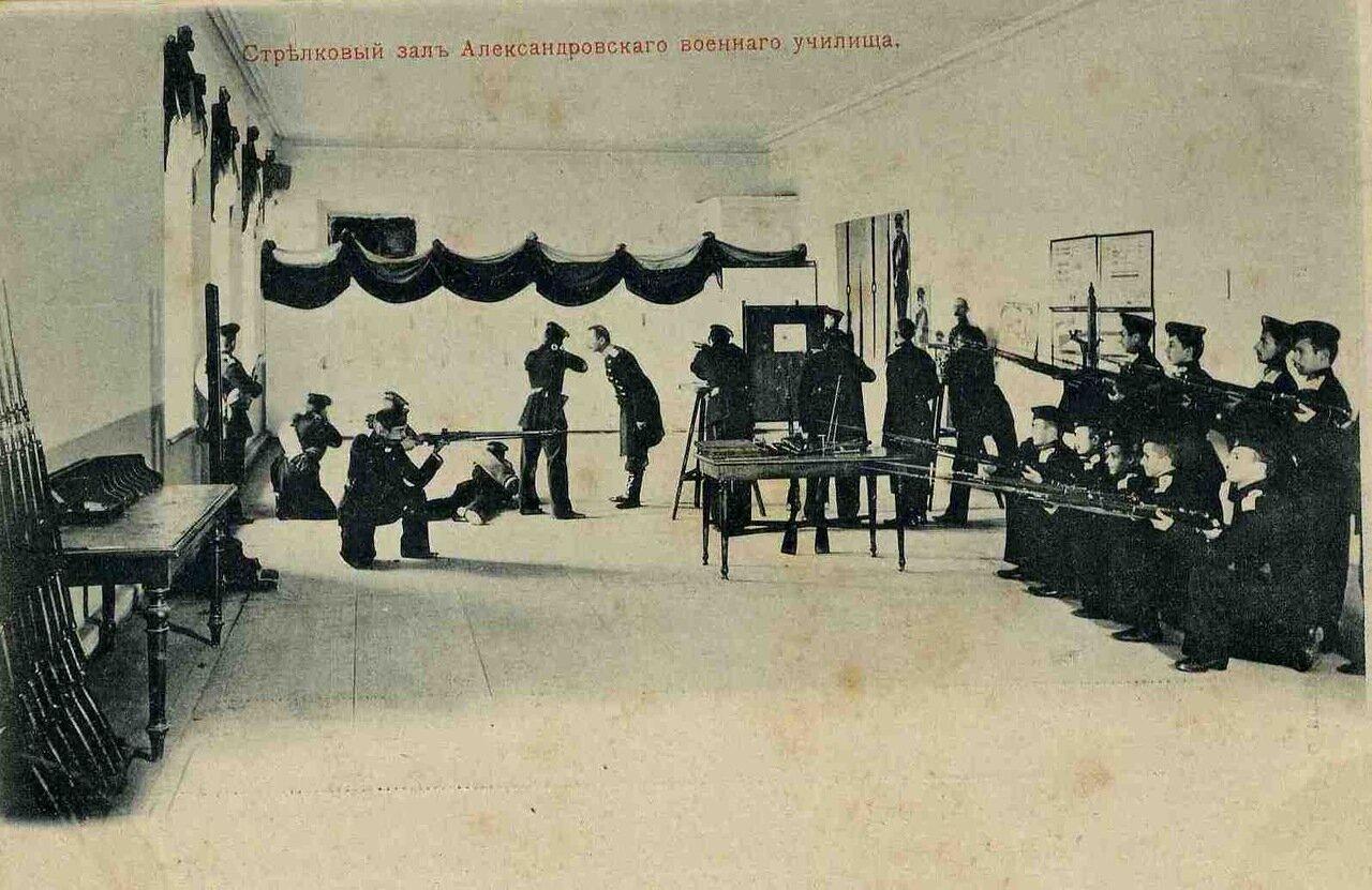 Александровское военное училище. Стрелковый зал