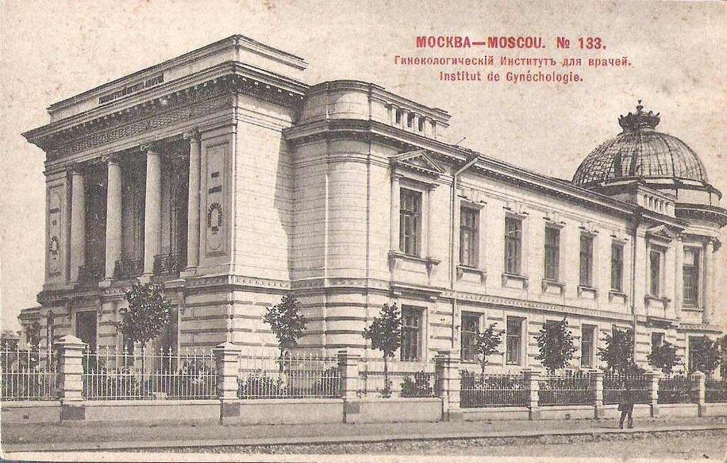 Гинекологический институт для врачей