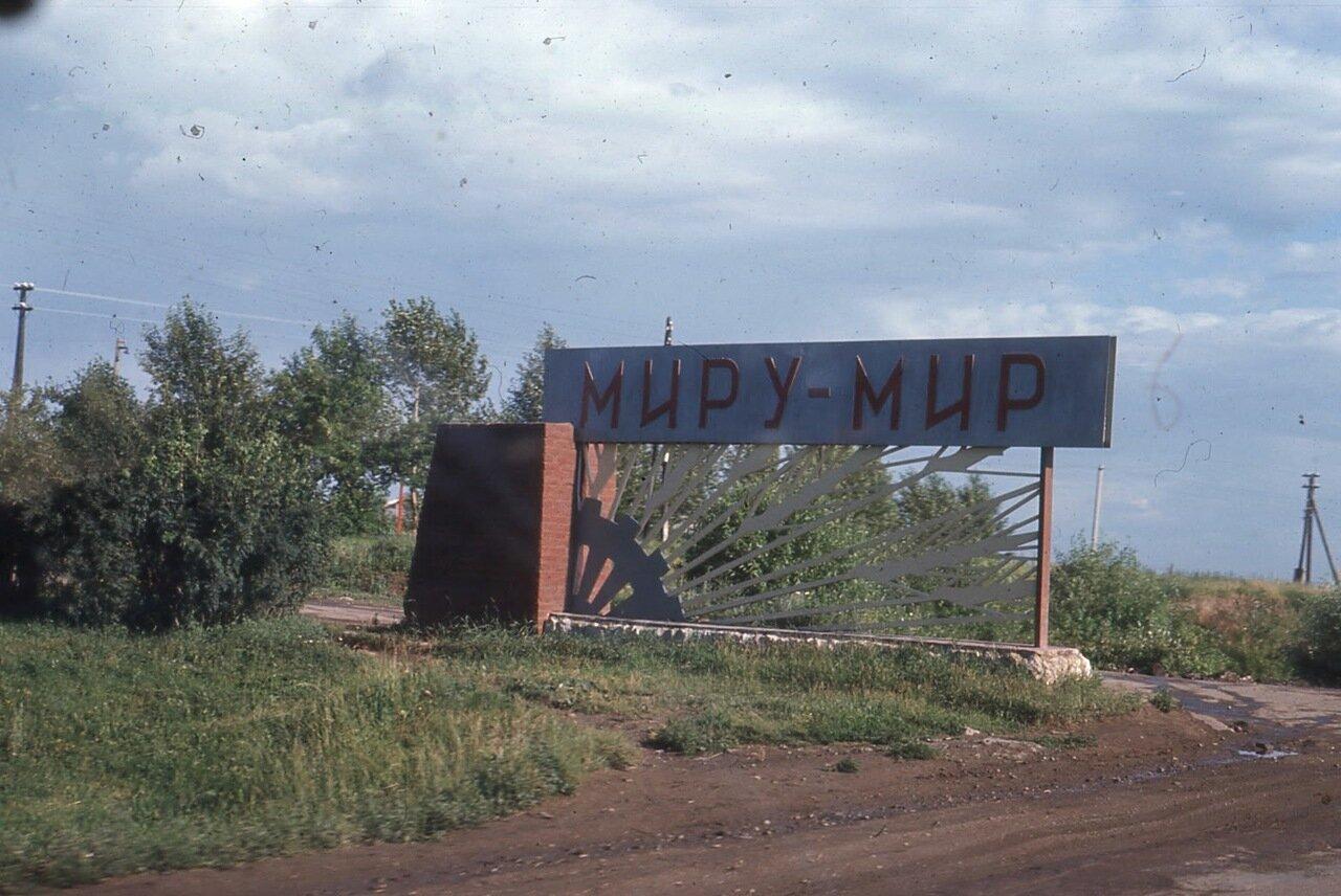 1971. На дороге Харьков-Москва