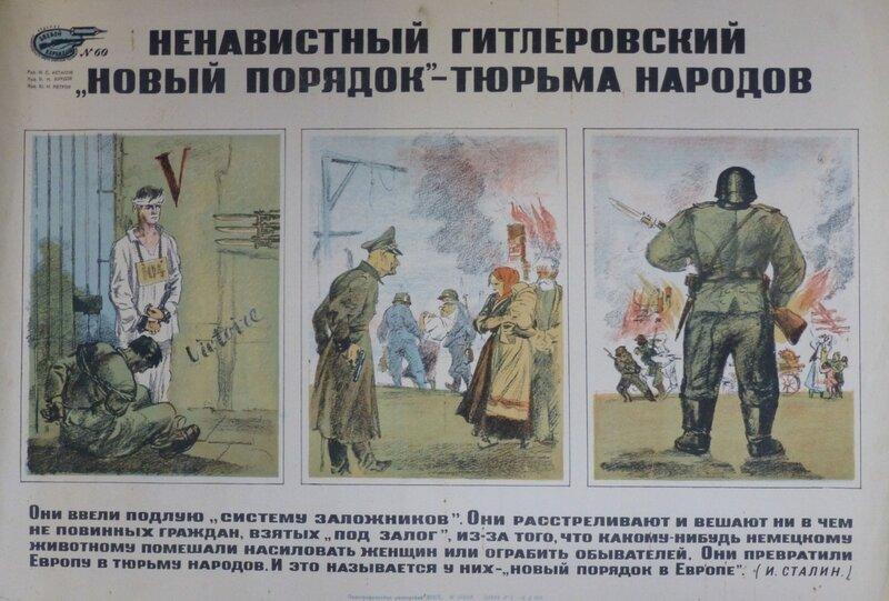 """Ненавистный Гитлеровский """"новый порядок"""" - тюрьма народов"""