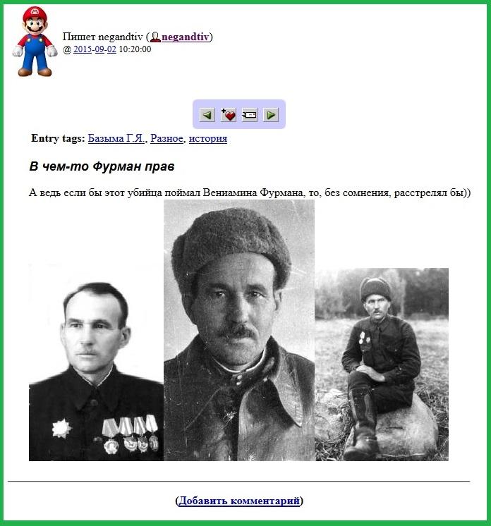 Двоюродный предок Бориса Базымы. Базыма Григорий Яковлевич.jpg