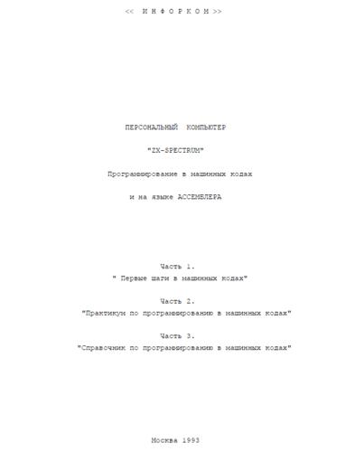 Литература по ПЭВМ ZX-Spectrum - Страница 4 0_13ef80_8f4468b6_L