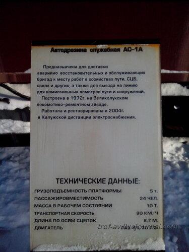 Автодрезина служебная АС-А1, Музей РЖД, Москва