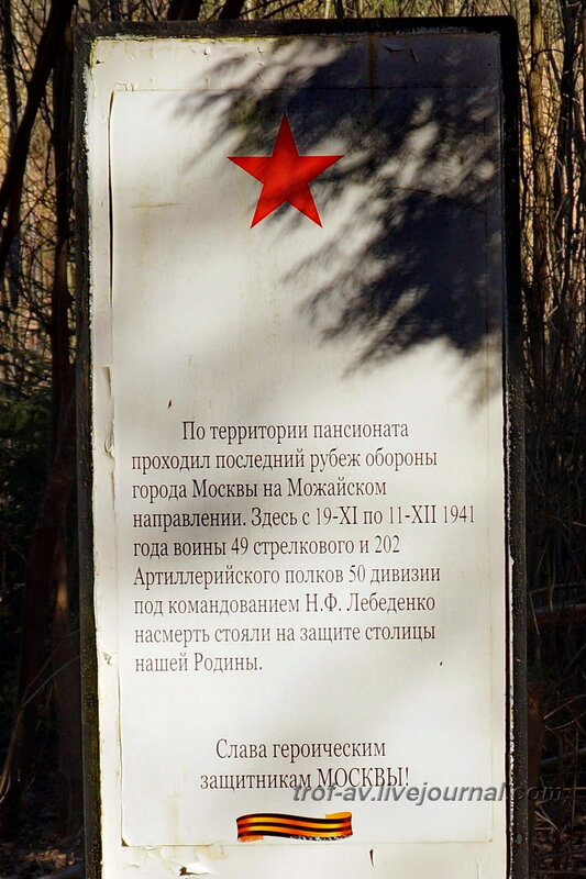 Аллея Славы, пансионат Полушкино, Рузский р-н