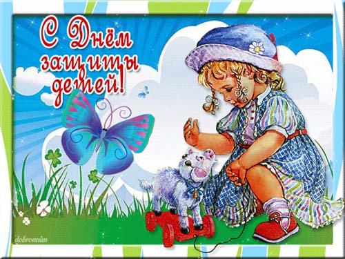 День Защиты Детей Анимация Картинки Открытки