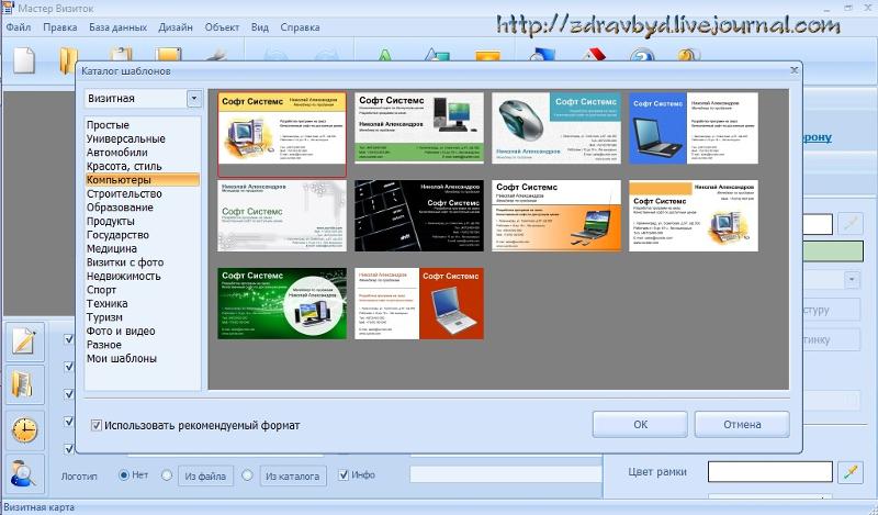скриншот программы 9