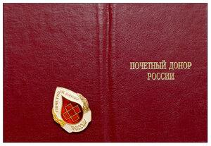Удостоверение почётный донор России