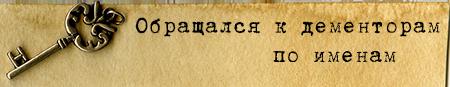Обращался к дементорам по именам