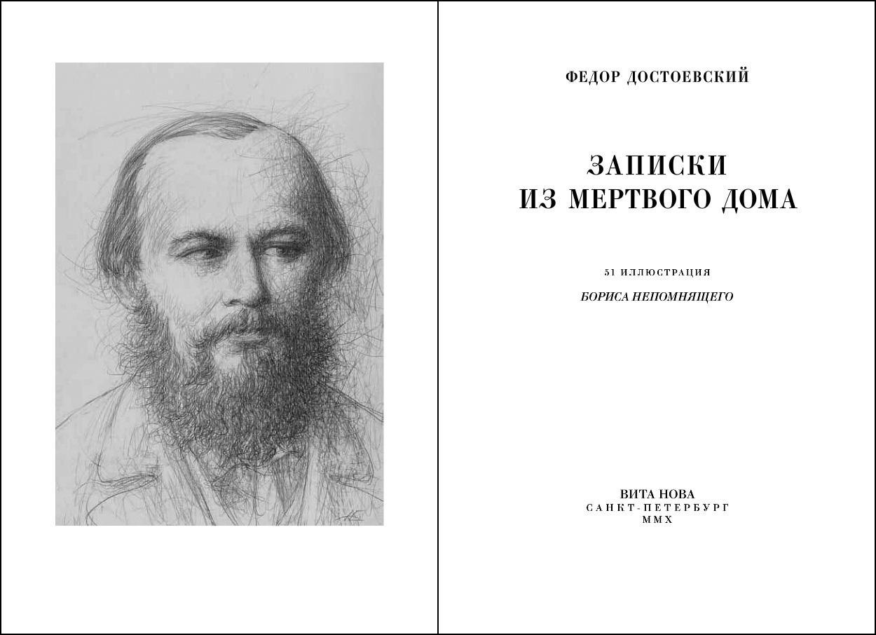 Б. Л. Непомнящий, Записки из мертвого дома