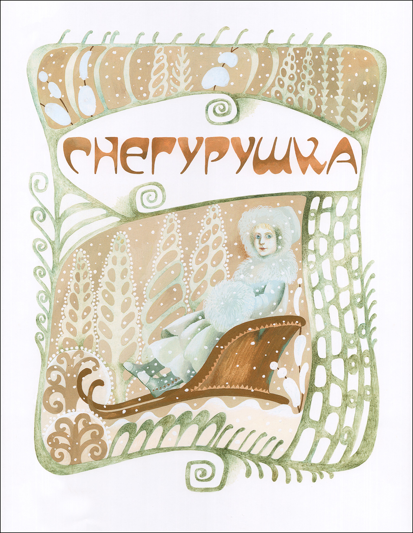 Вера Павлова, Кострома