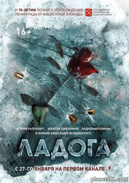 Ладога - дорога жизни (1-4 серии из 4) / 2014 / РУ / DVDRip