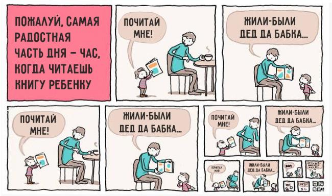 10комиксов омолодых родителях