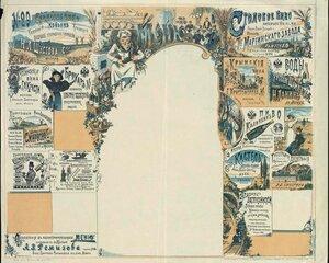 1898. Бланк меню с рекламой.