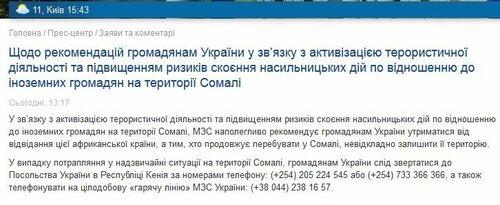 FireShot Screen Capture #2553 - 'Щодо рекомендацій громадянам України у зв'язку з активізацією терористичної діяльності та під_' - mfa_gov_ua_ua_press-center_comments_3371-shhodo-rekomendacij-gromadyanam-ukrajini-u.jpg