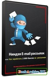 Книга Ниндзя E-mail рассылок или Как заработать 2 000$ на рассылках