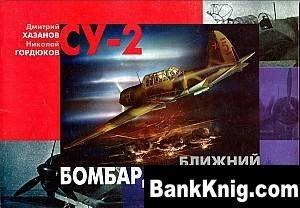 Книга Ближний бомбардировщик Су-2