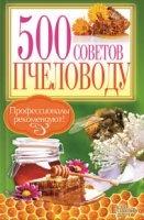 Журнал 500 советов пчеловоду