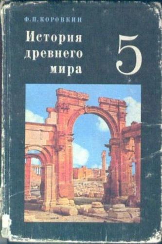 обложка учебника 5 класс  древний мир.jpg