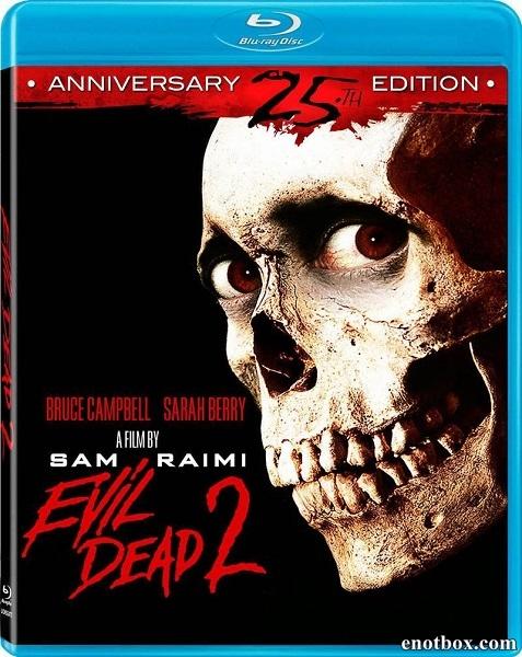 Зловещие мертвецы 2 / Evil Dead II (1987/BDRip/HDRip)