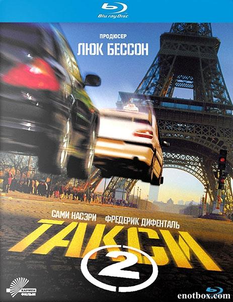 Такси 2 / Taxi 2 (2000/BDRip/HDRip)