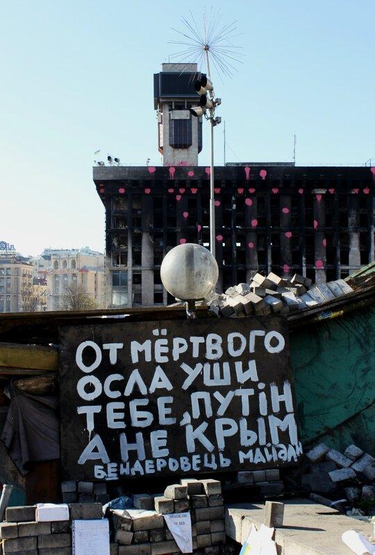 Лозунг против Путина