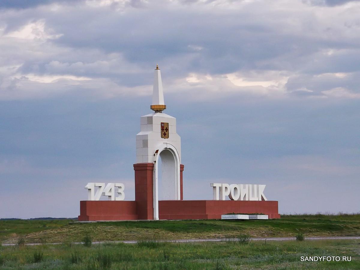 Стела на въезде в Троицк