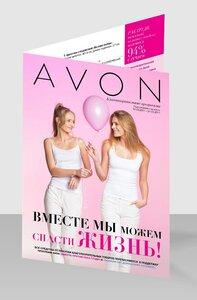 Avon Благотворительность
