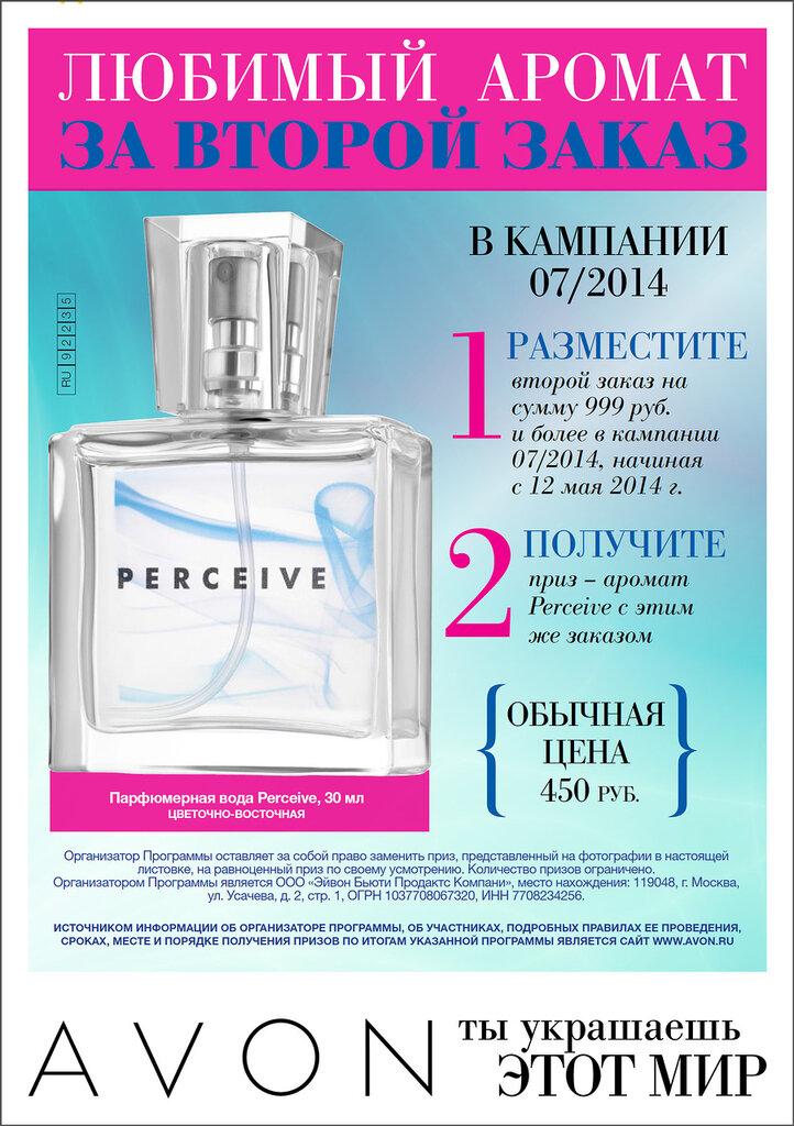 любимый аромат Perceive