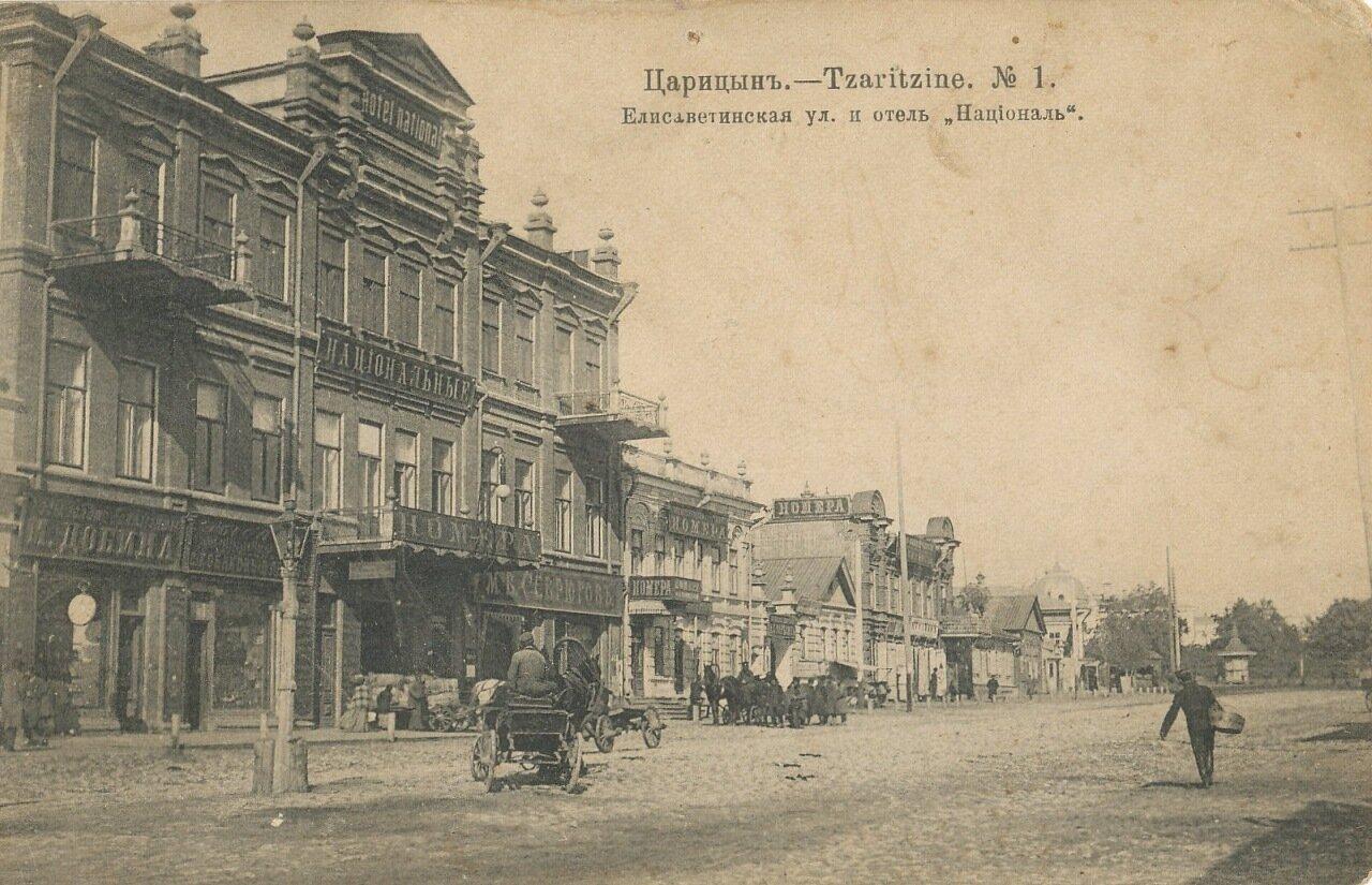 Елизаветинская улица и отель «Националь»