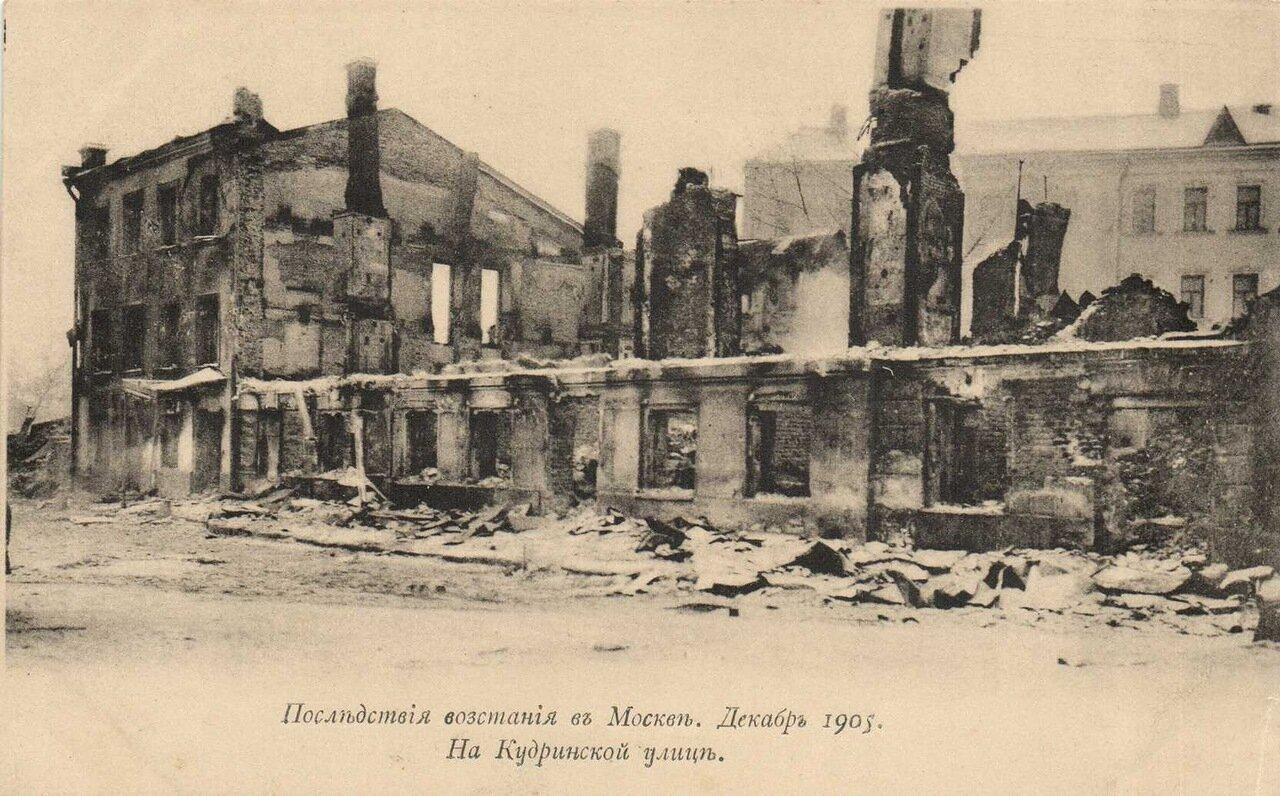 Последствия восстания в Москве. На Кудринской улице